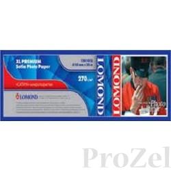 """LOMOND 1201073 """"Сатин"""" фотобумага повышенного качества 270 г/м2 (1067x30 x 50,8)"""