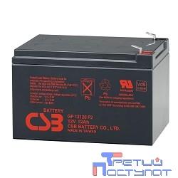 CSB Батарея GP12120 (12V/12Ah)  F2