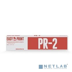 EasyPrint PR 2 Картридж (MO-PR2) для Olivetti PR 2/PR 2 Plus (2 млн. зн.)