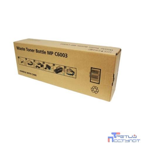 Ricoh 416890 Ёмкость для отработанного тонера тип MP C6003 {MP C2503SP}