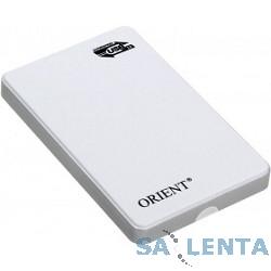 ORIENT 2562U3  Внешний контейнер , External Case 2.5″ SATA HDD, USB 3.0, алюминий, белый глянец с серебристой окантовкой