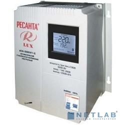 Ресанта АСН-5 000 Н/1-Ц 63/6/16 Стабилизатор Lux {220В±8%, Габариты 260х155х310, Вес 10кг}