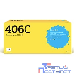 T2 CLT-C406S Картридж T2 (TC-S406C) для Samsung CLP-365/CLX-3300/3305/Xpress C410 (1000 стр.) голубой, с чипом