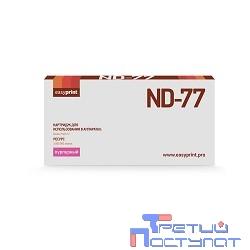 Easy Print ND77 Картридж матричный MN-ND77 для Nixdorf ND77, ресурс 3 000 000 зн, purple