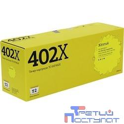 T2 CF402X Картридж TC-HCF402X для HP CLJ Pro M252n/M252dw/M277n/M277dw (2300 стр.) жёлтый, с чипом