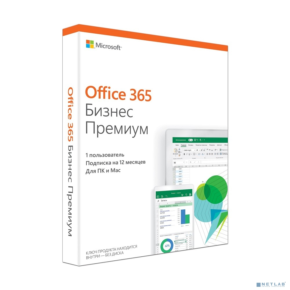 KLQ-00422 Microsoft Office 365 Business Premium Subscr 1YR Russia Only Medialess