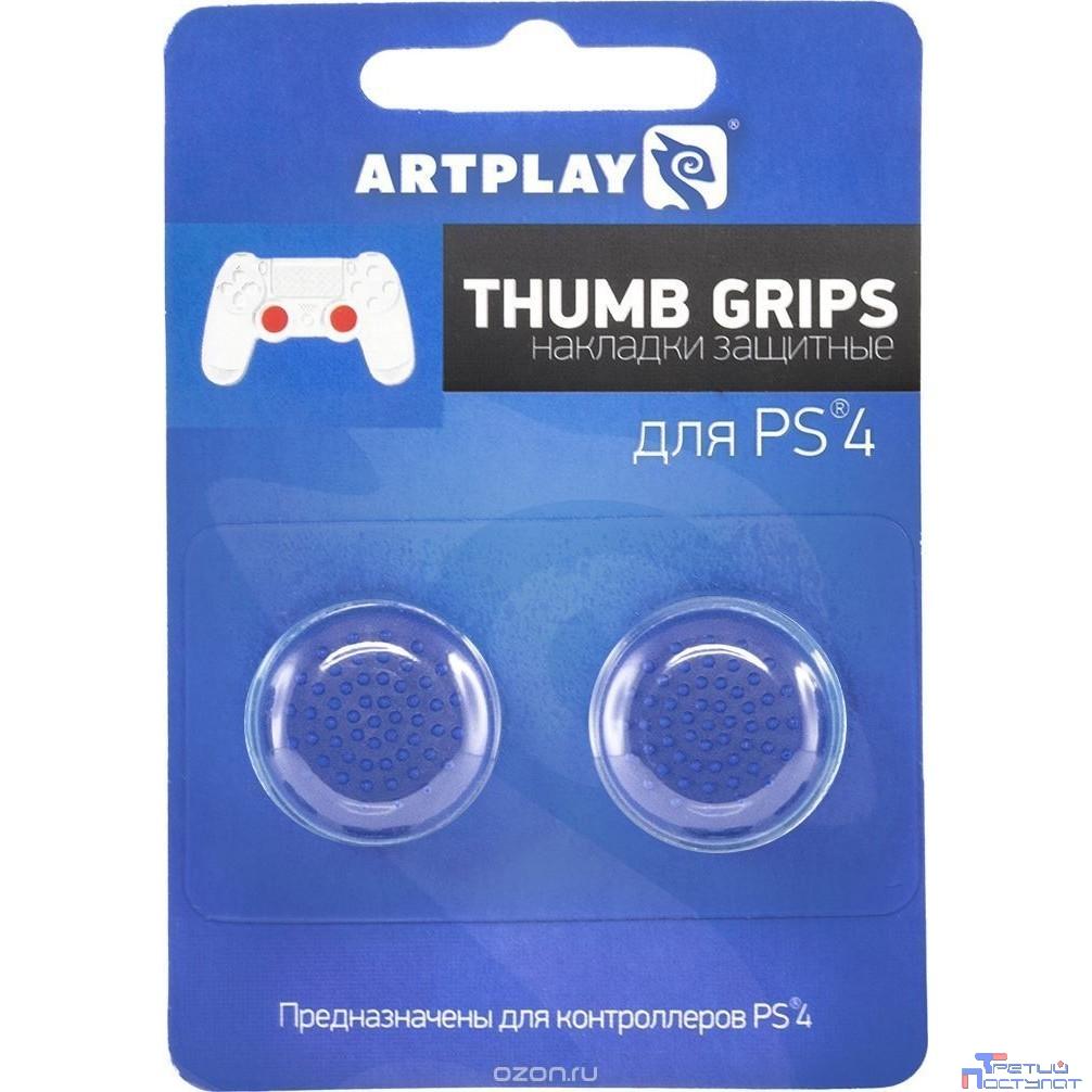 PS 4 Накладки Artplays Thumb Grips защитные на джойстики геймпада (2 шт) цвет - глубокий синий
