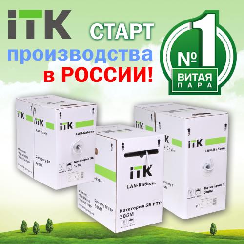 Витая пара ITK® и GENERICA® - старт производства в России