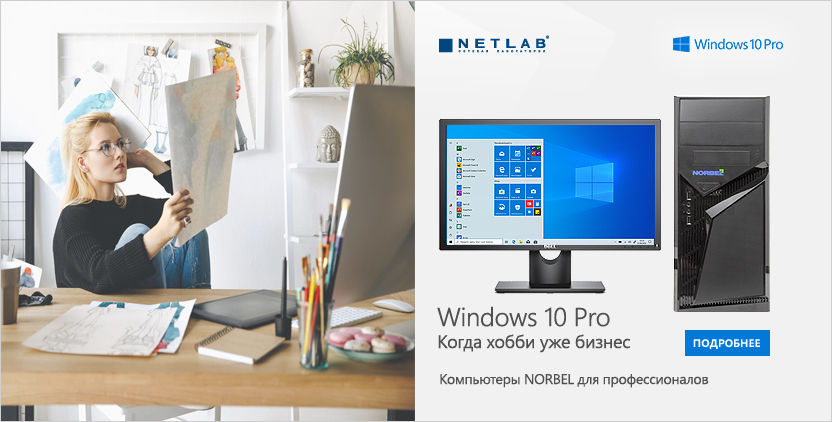 Windows 10 Pro - значит бизнес