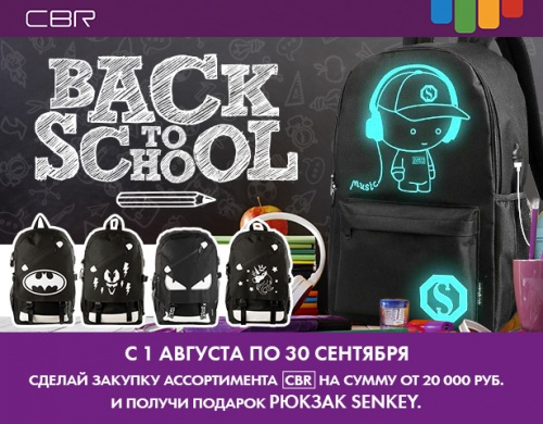 Back to school c CBR