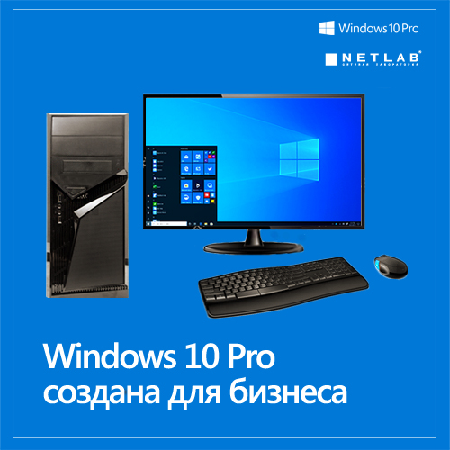 Windows 10 Pro создана для бизнеса