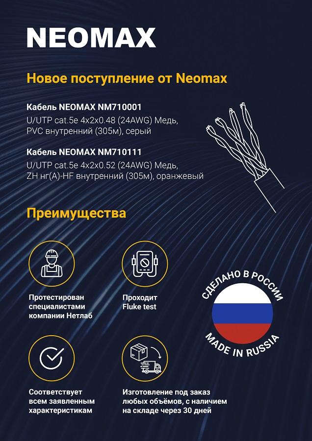 Neomax_Listovka