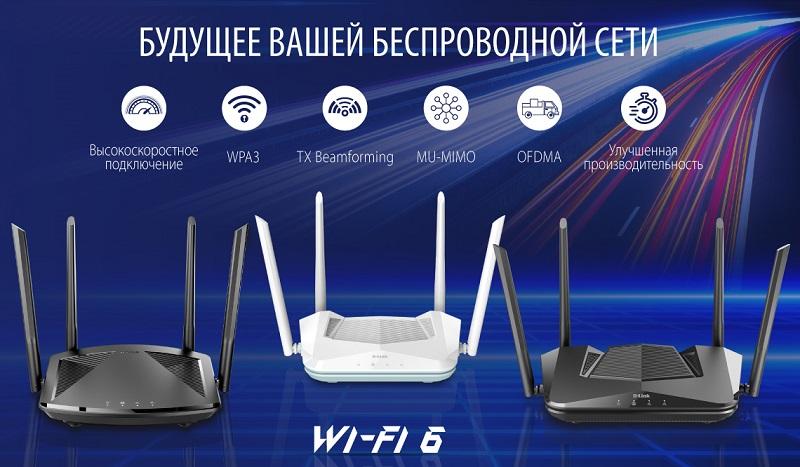Wi-Fi_6_DIR-X_D-Link_02