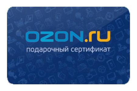 Подарочный сертификат Озон