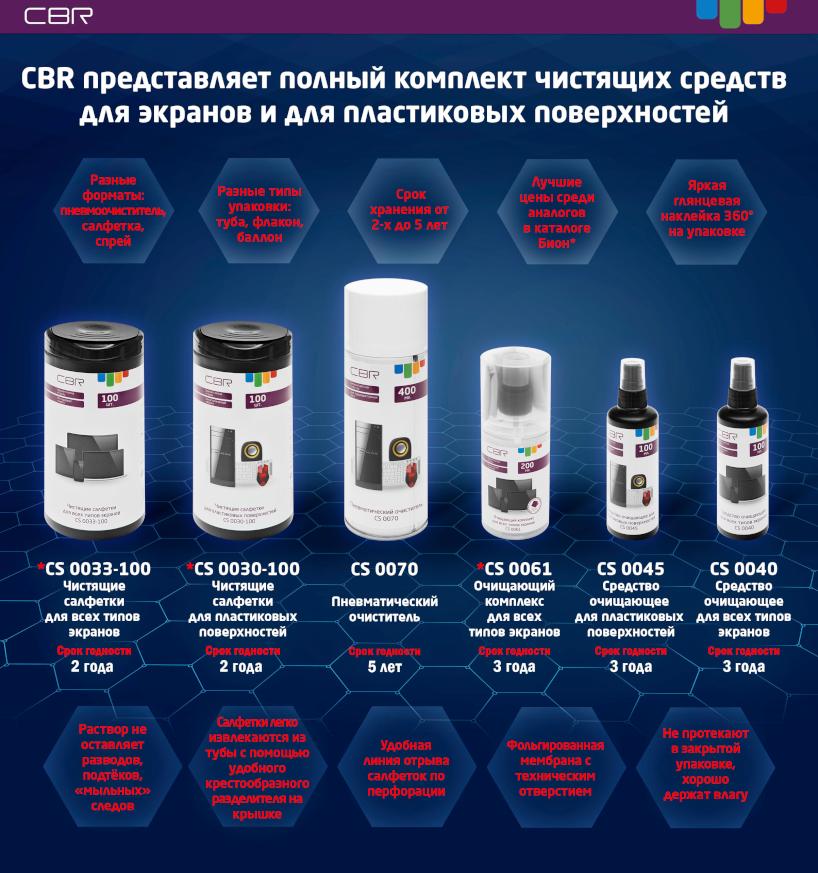 CBR_Listovka